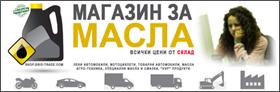 Онлайн магазин за авто масла внос от Германия