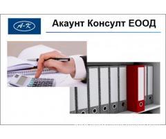 Експресно счетоводство -   Акаунт Консулт ЕООД
