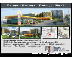 Парцел Велико Търново, Качица: Площ 4150 м2