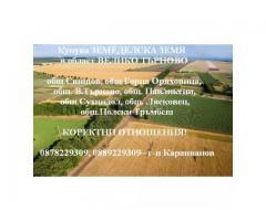 Купува земеделска земя, НАЙ-ВИСОКИ ЦЕНИ!