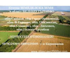 Купува ЗЕМЕДЕЛСКИ ЗЕМИ в област ВЕЛИКО ТЪРНОВО