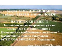 Купува ЗЕМЕДЕЛСКИ  ЗЕМИ в землищата на обл.ПЛЕВЕН и обл.ЛОВЕЧ