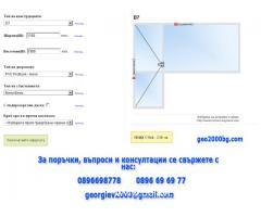 Pvc и Al дограма, цени поръчков размер - Велико Търново и региона
