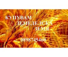 Купувам земеделски земи в област Хасково